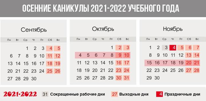 Календарь осень