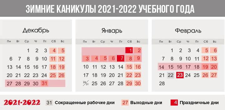 Зима календарь