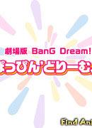 Ура мечте! Фильм: Мечта Poppin' Party!  - аниме 2022 года