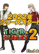 Тигр и Кролик 2 - аниме 2022 года