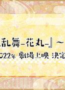 Танец мечей: Круговорот цветов. Зимние цветы - аниме 2022 года