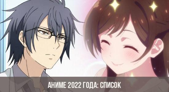 Аниме 2022 года: список