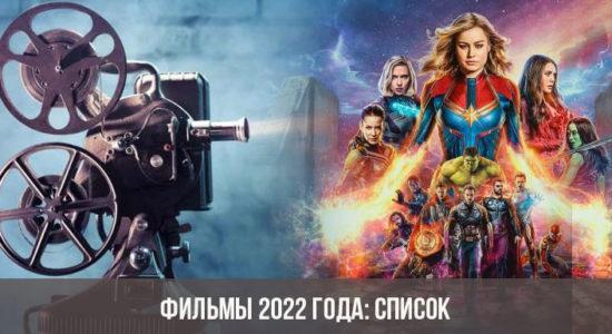 Фильмы 2022 года: список