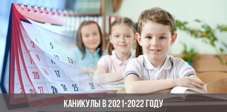 Каникулы в 2021-2022 году