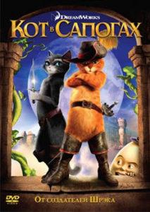 Кот в сапогах 2 и другие мультфильмы 2022 года: список