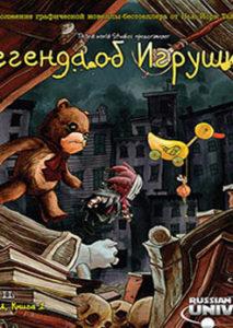 Легенда об игрушках и другие мультфильмы 2022 года: список