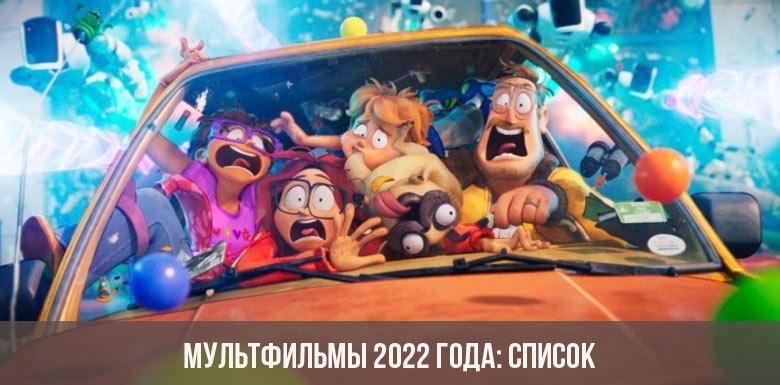 Мультфильмы 2022 года: список