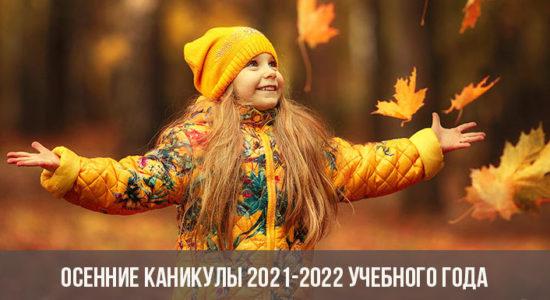 Осенние каникулы 2021-2022 учебного года