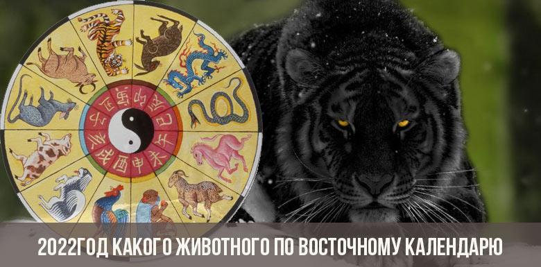 2022год какого животного по восточному календарю