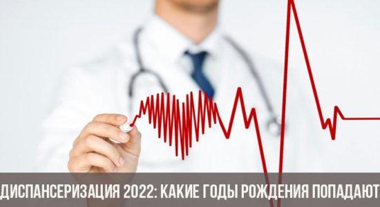 Диспансеризация 2022: какие годы рождения попадают