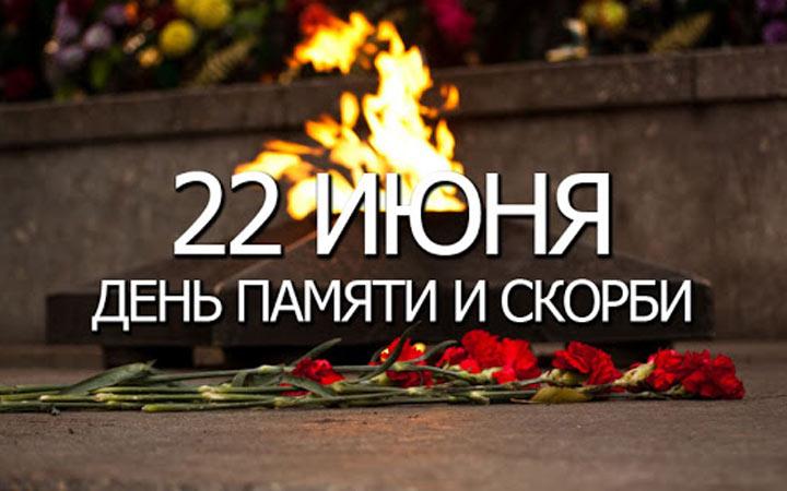 Памятные даты России 2022