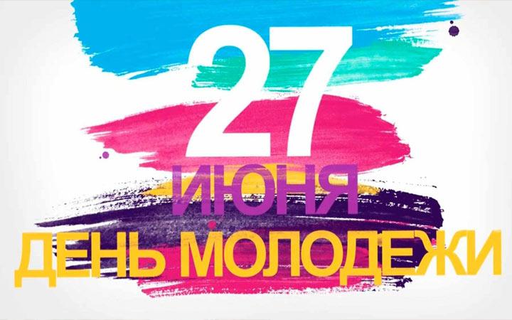 Все праздники июня 2022 года