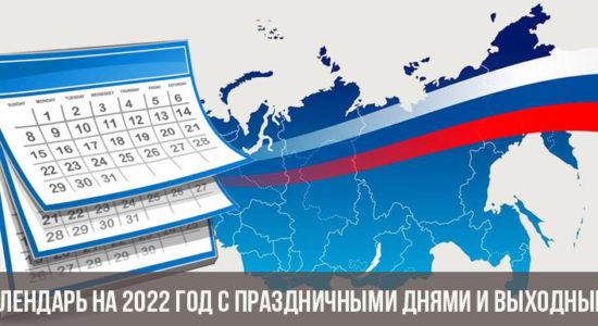 Календарь на 2022 год с праздничными днями и выходными