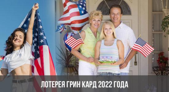 Лотерея Грин Кард 2022 года