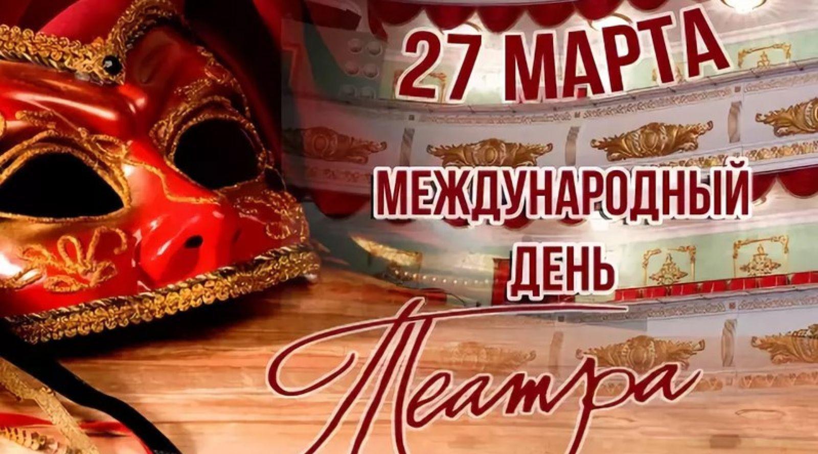 Международный день театра и другие праздники марта 2022 года