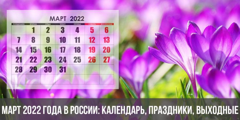 Март 2022 года в России: календарь, праздники, выходные