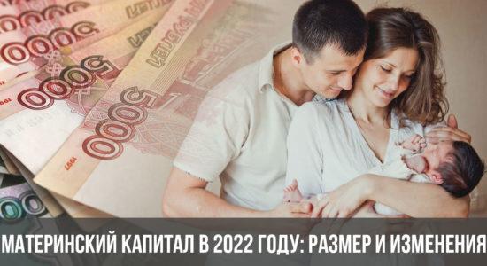 Материнский капитал в 2022 году: размер и изменения