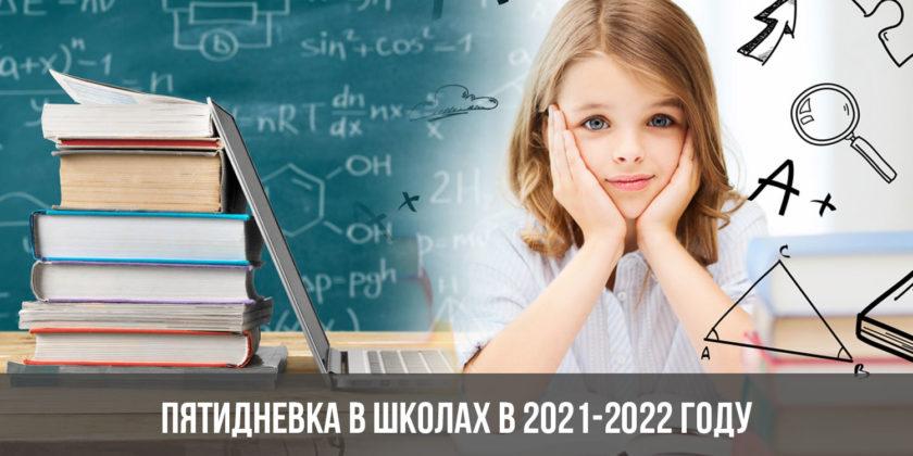 Пятидневка в школах в 2021-2022 году