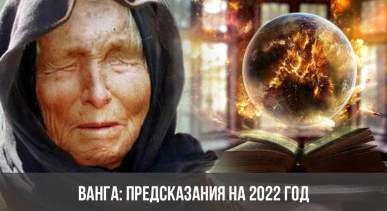 Предсказания Ванги на 2022 год | пророчества дословно, для России и мира