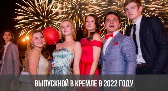 Выпускной в Кремле в 2022 году
