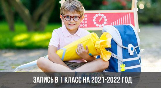 Запись в 1 класс на 2021-2022 год