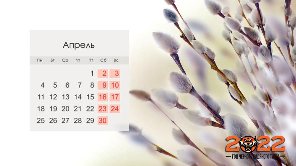 Апрель 2022 года в России - важные даты