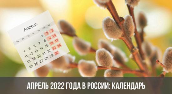 Апрель 2022 года в России: календарь, праздники, выходные
