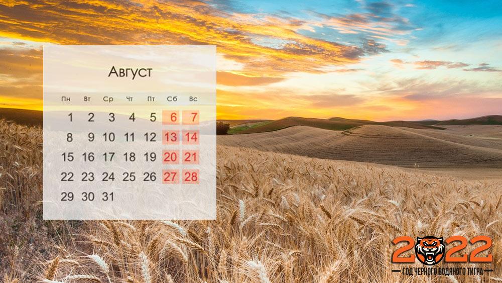 Календарь на август 2022 года