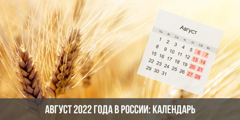 Август 2022 года в России: календарь, праздники, выходные