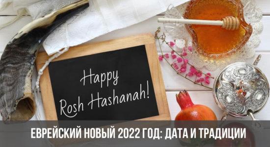 Еврейский Новый 2022 год: дата и традиции