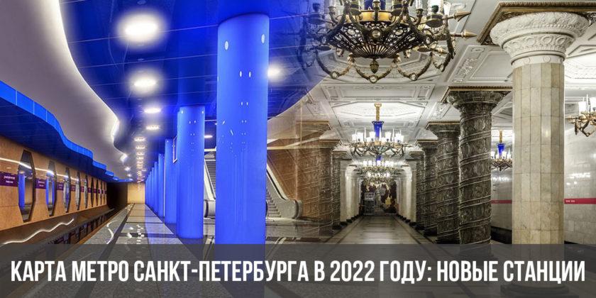 Карта метро Санкт-Петербурга в 2022 году: новые станции