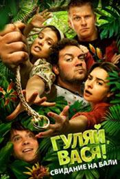 Гуляй, Вася! Свидание на Бали - комедия 2021 года