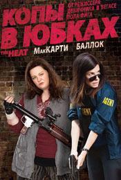 Копы в юбках 2 (The Heat 2) - комедия 2022 года