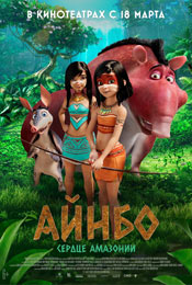 Айнбо. Сердце Амазонии (Ainbo)