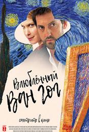 Влюбленный Ван Гог (Van Gogh in Love) - комедия 2021 года