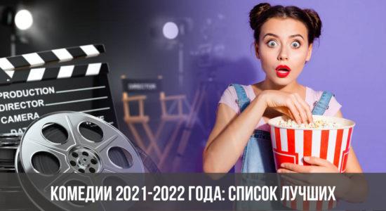 Комедии 2021-2022 года: список лучших