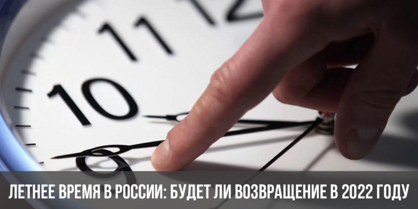 Летнее время в России: будет ли возвращение в 2022 году