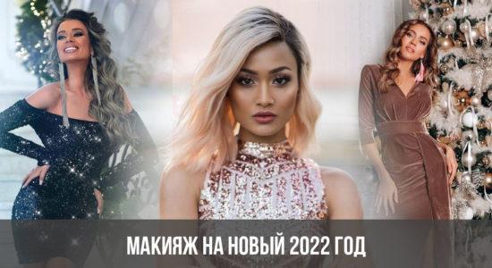 Макияж на Новый 2022 год - тренды, идеи