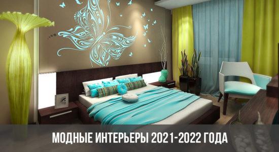 Модные интерьеры 2021-2022 года