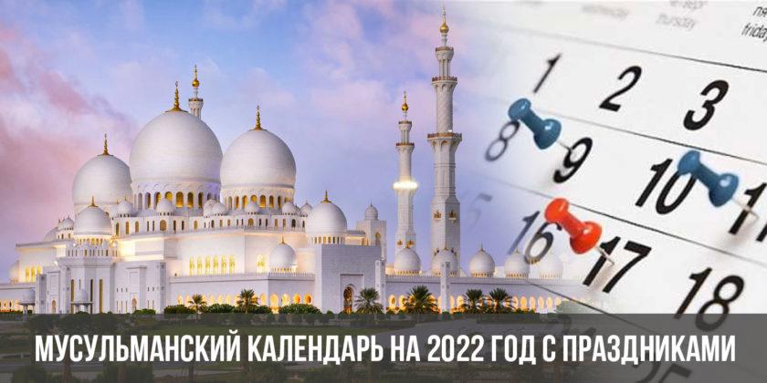 Мусульманский календарь на 2022 год с праздниками