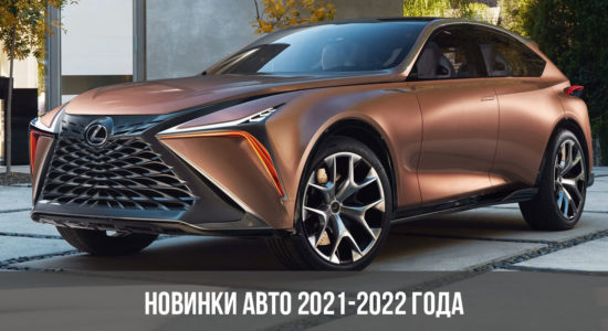 Новинки авто 2021-2022 года