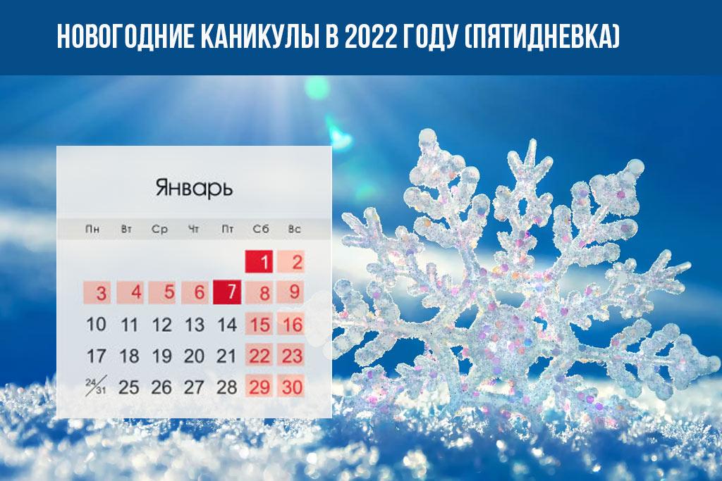 Как отдыхаем в январе 2022 года