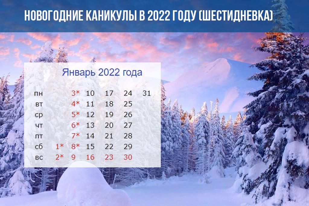 Как отдыхаем в январе 2022 года при шестидневке