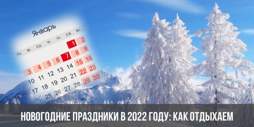 Новогодние праздники в 2022 году: как отдыхаем