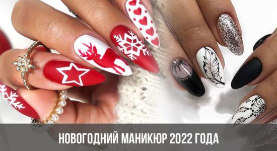 Новогодний маникюр 2022 года