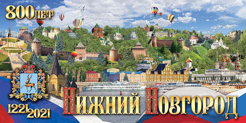 Нижнему Новгороду 800 лет