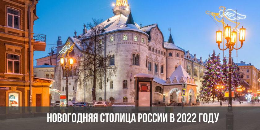 Новогодняя столица России в 2022 году
