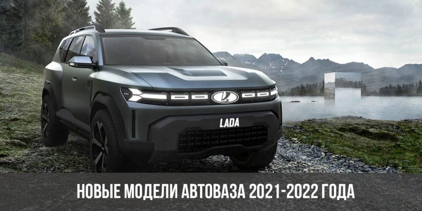 Новые модели АвтоВАЗа 2021-2022 года