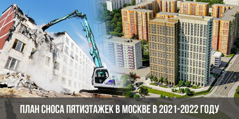 План сноса пятиэтажек в Москве в 2021-2022 году