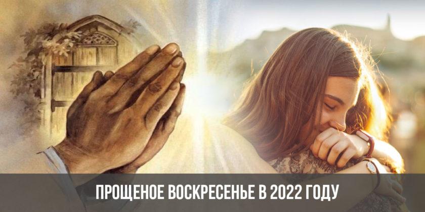 Прощеное воскресенье в 2022 году